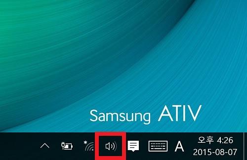 오른쪽 맨 아래에 보이는 작업표시줄의 스피커 모양 아이콘 위치 화면