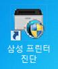 바탕화면에 '삼성 프린터 진단'아이콘이 생성된 화면