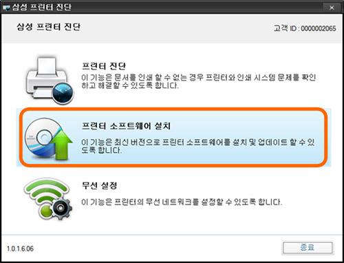 두번째항목인 프린터 소프트웨어 설치를 선택하는 화면