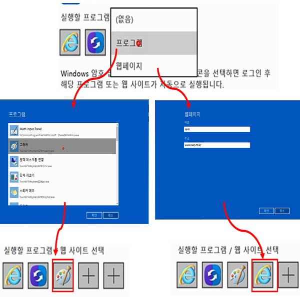 + 버튼을 클릭하여 프로그램 또는 웹사이트를 추가하는 예시 화면