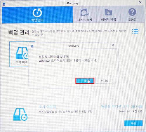 복원 확인창에서 예선택 화면