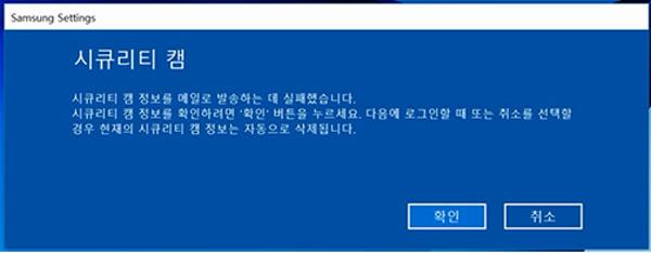 시큐리티 캠 정보를 메일 발송하는데 실패했다는 안내 화면