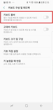 키보드 툴바 > 끄기(OFF)