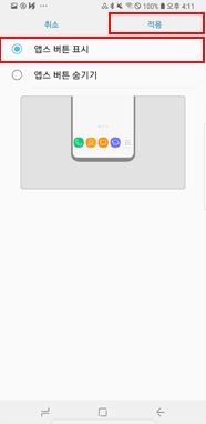 앱스 버튼 표시 적용