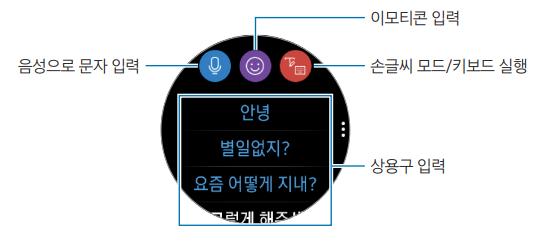 문자를 입력할 수 있는 아이콘과 기능 설명