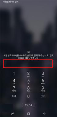 PUK 번호 입력 화면