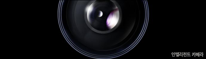 인텔리전트 카메라 배너