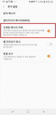 오래된 메시지 삭제 ON/OFF