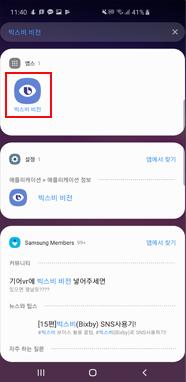 찾을 앱 입력 후 검색 검색된 앱을 길게 선택