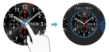 시계를 길게 눌러 시계 디자인을 변경할 수 있습니다.